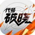 代号破晓(王者荣耀)正版v1.0手机版