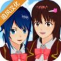 樱花校园模拟器2021最新版v1.036.08 汉化版