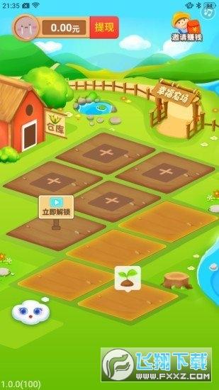 幸福农场红包版1.0.1安卓版截图2