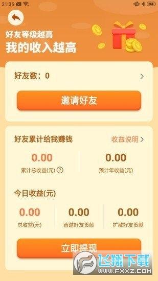 幸福农场红包版1.0.1安卓版截图1