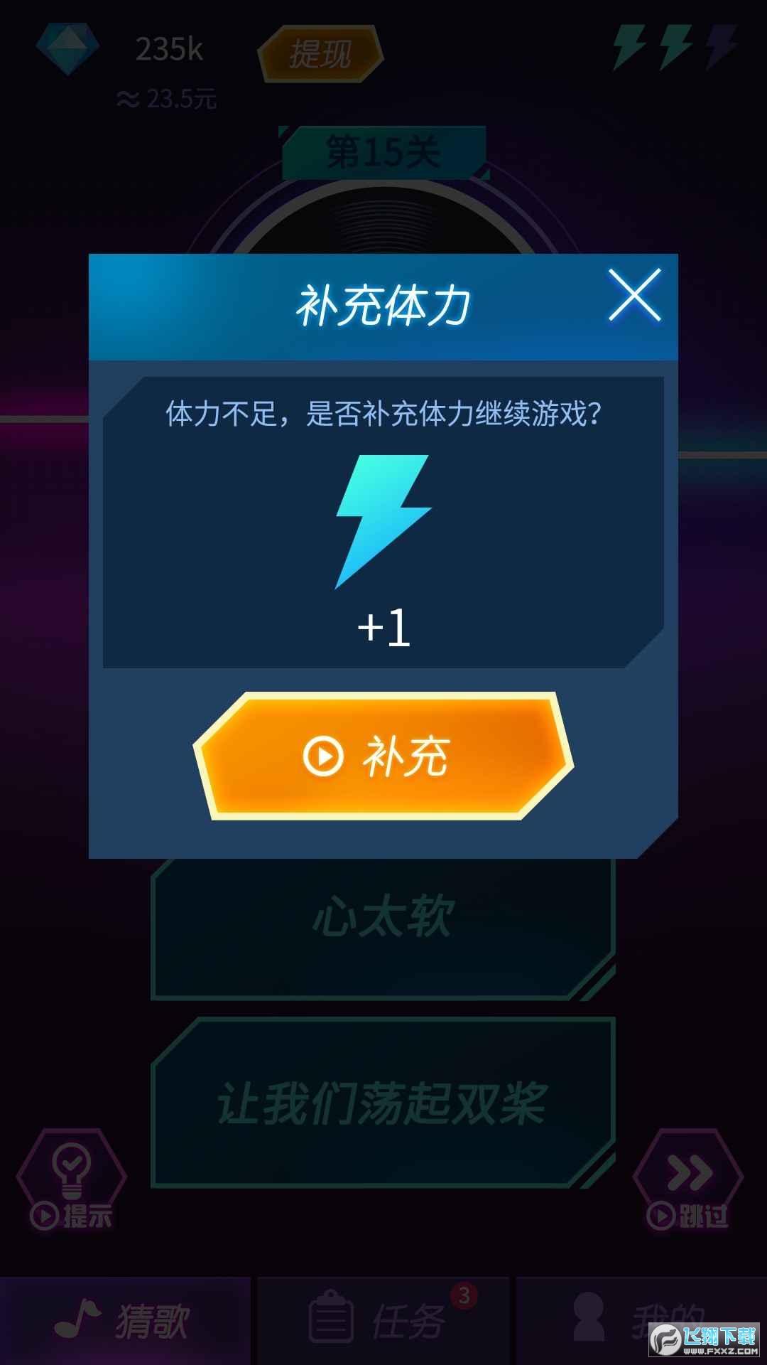 钻石猜歌赚钱版游戏app1.0可提现版截图3