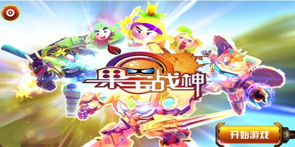 果寶戰神遊戲版本_果寶戰神手遊合集_果寶戰神3D遊戲