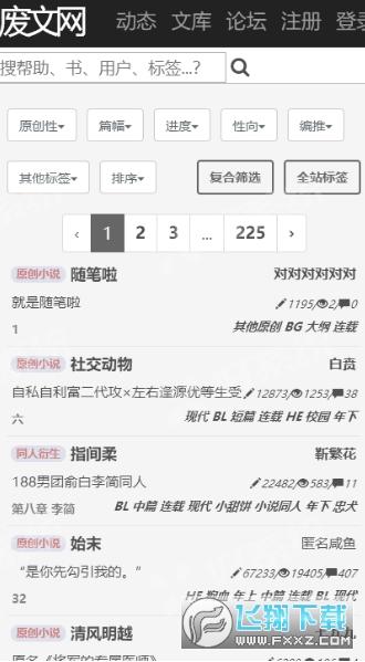 腾讯阿凡不达官方app3.01安卓版截图0