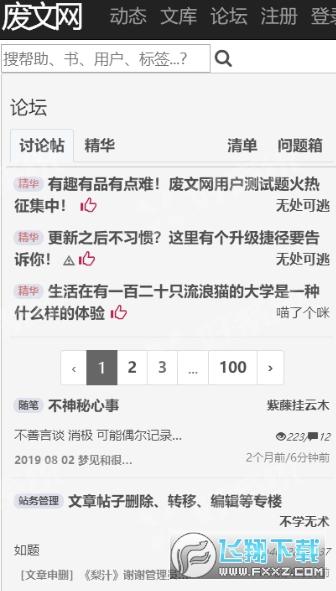 腾讯阿凡不达官方app3.01安卓版截图1