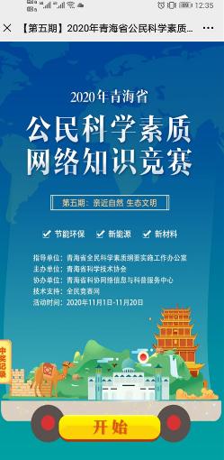 2020青海省公民科学素质网络知识竞赛答案全套1.01最新版截图0