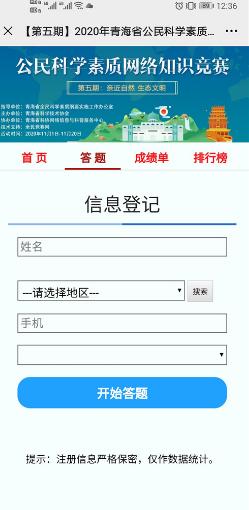2020青海省公民科学素质网络知识竞赛答案全套1.01最新版截图1