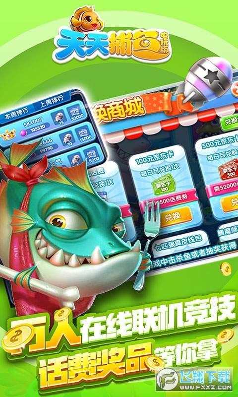天天捕鱼电玩版小米版4.3安卓版截图1