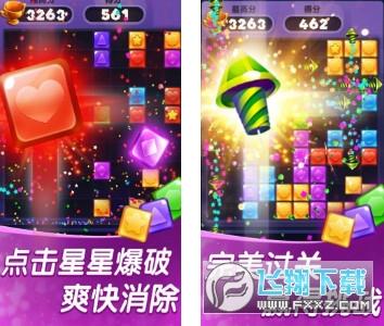 快乐消砖块游戏领红包v1.0 安卓版截图0