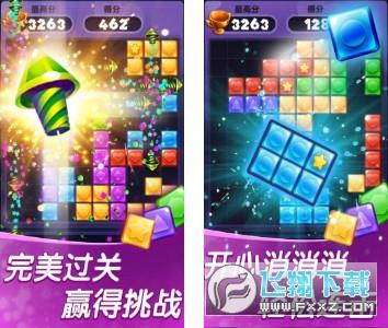 快乐消砖块游戏领红包v1.0 安卓版截图1