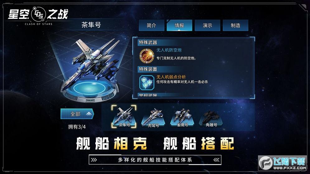 星空之战单机破解版v5.3.0单机版截图0