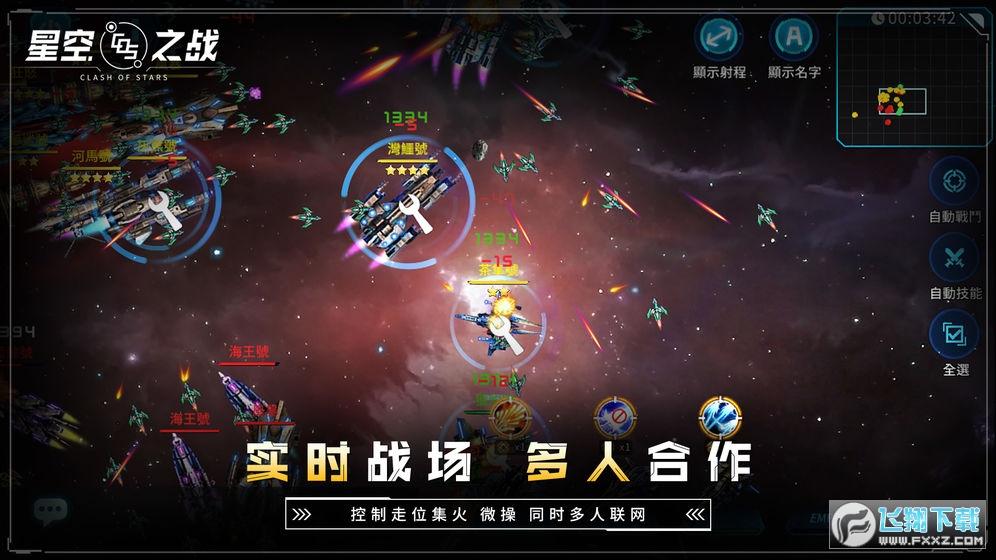 星空之战单机破解版v5.3.0单机版截图2