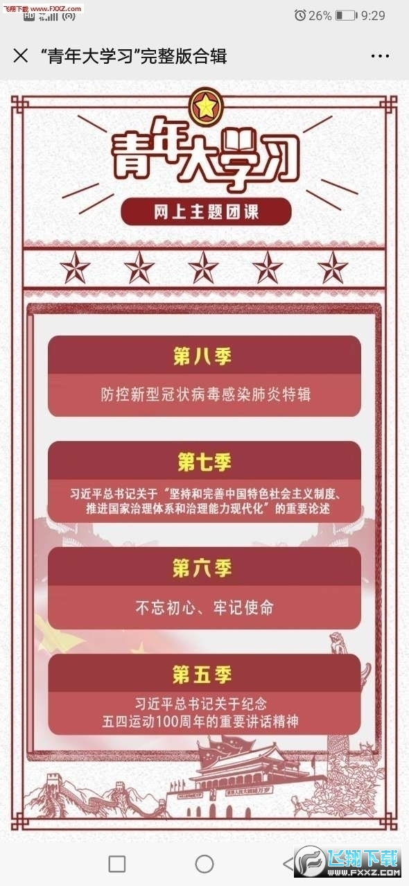 王冰冰青年大学习第十季特辑回看附答案v1.0官方版截图1