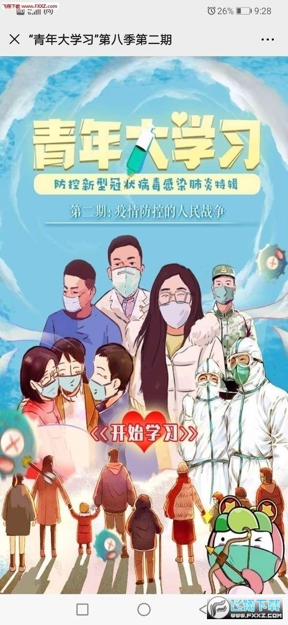 王冰冰青年大学习第十季特辑回看附答案v1.0官方版截图2