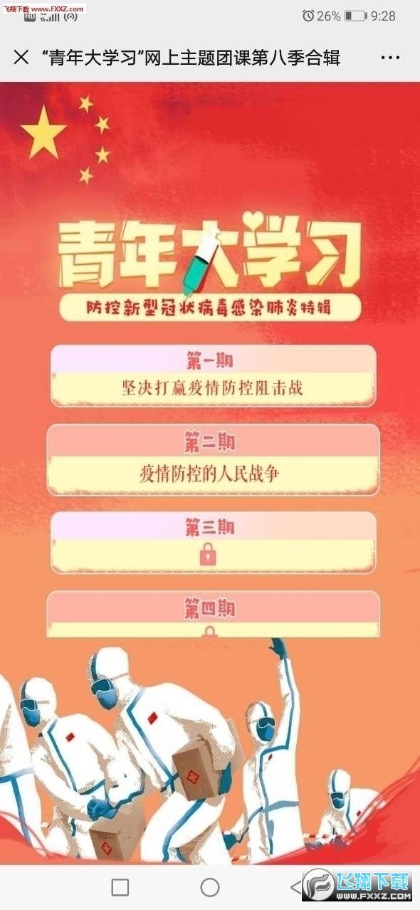 王冰冰青年大学习第十季特辑回看附答案v1.0官方版截图0