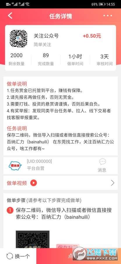 攒米米兼职赚钱手机appv0.0.63安卓版截图0