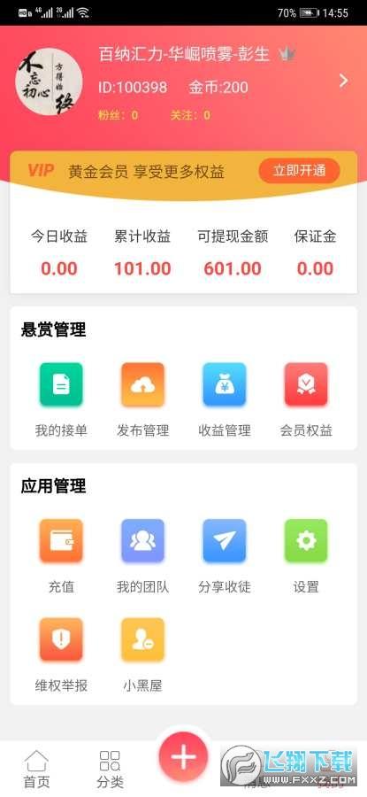 攒米米兼职赚钱手机appv0.0.63安卓版截图2