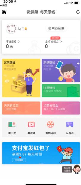 微微赚试玩赚钱平台v1.0 安卓版截图0
