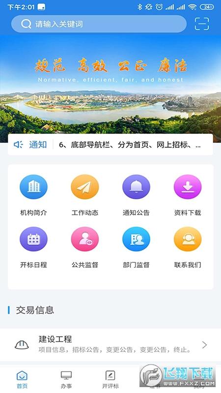 宜宾公共资源app