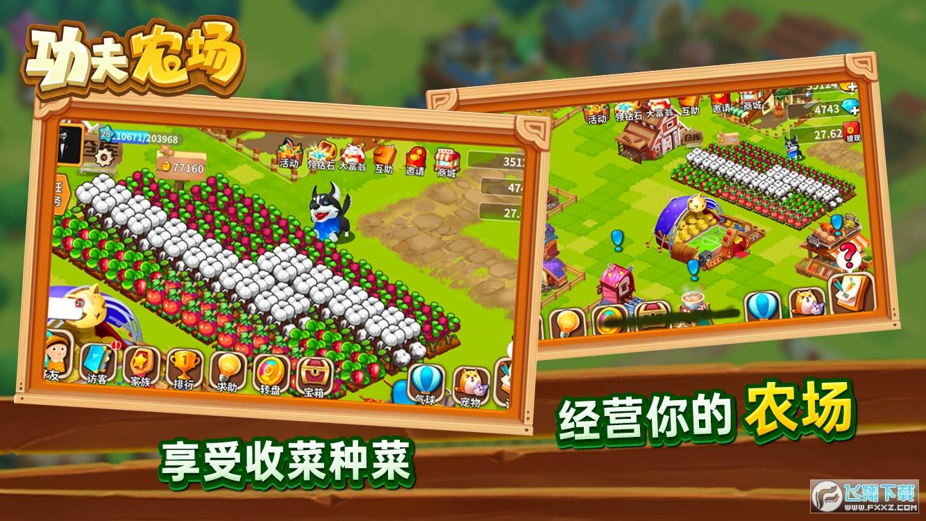 功夫农场富豪庄园红包版1.0提现版截图1