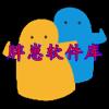 胖崽软件库appv1.0破解版
