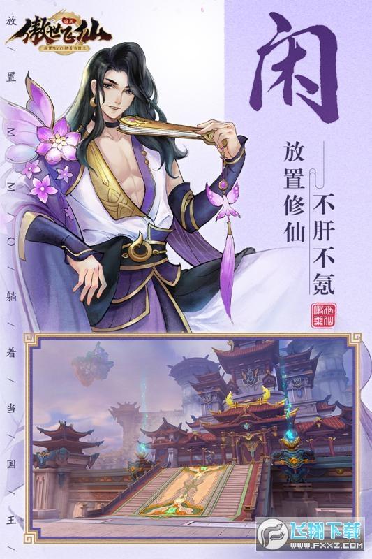 傲世飞仙问鼎三界手游2.30正式版截图0