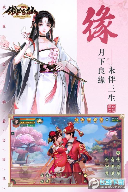 傲世飞仙问鼎三界手游2.30正式版截图2