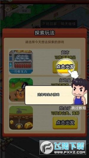 食神来了红包版分红游戏appv1.0.0提现版截图0