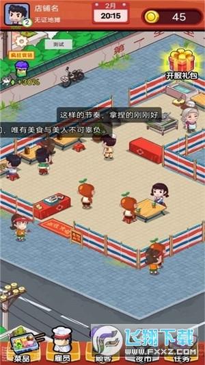 食神来了红包版分红游戏appv1.0.0提现版截图1