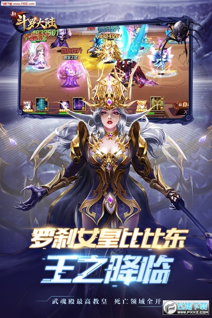 新斗罗大陆9999级破解版v1.1.1.8爽玩版截图0