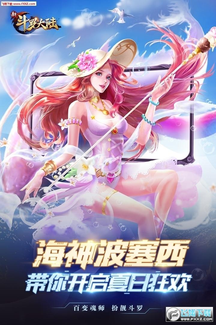 新斗罗大陆9999级破解版v1.1.1.8爽玩版截图1