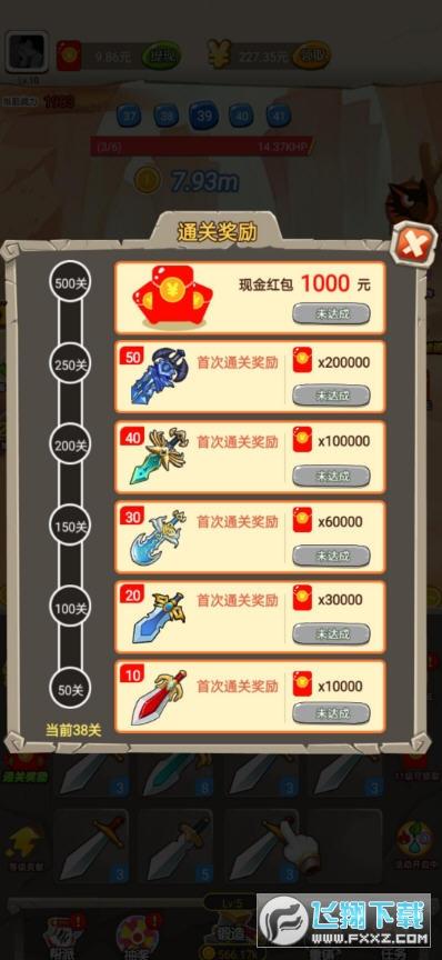 一起打打怪兽分红版赚钱游戏v2.0安卓版截图2