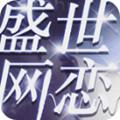 盛世网恋橙光游戏破解版1.0附密码版
