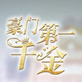 闪艺豪门第一千金游戏破解版1.0最新版