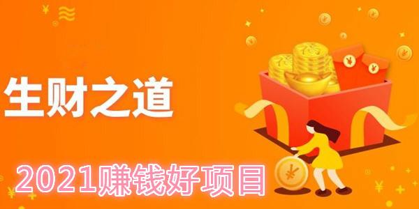 2021赚钱游戏软件方向_2021最新赚钱app大全_2021红包游戏