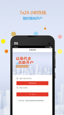 开源股票开户手机app