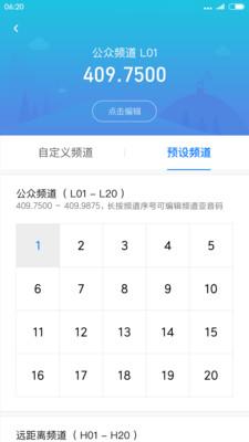 小米对讲机手机appv2.12.6官方版截图0