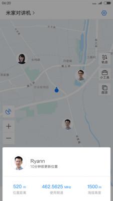 小米对讲机手机appv2.12.6官方版截图3