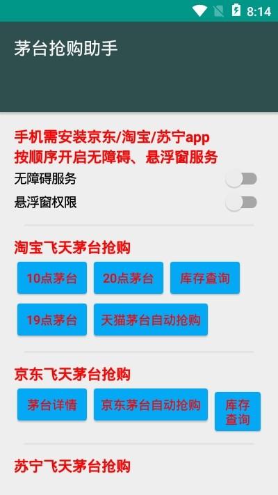2020飞天茅台抢购助手7.0.4最新版截图0