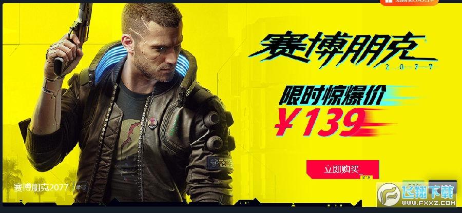 Cyberpunk2077無刪減中文資源包
