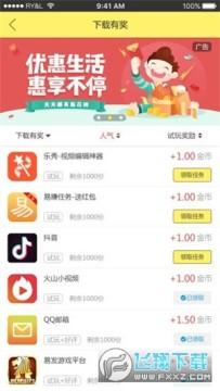 萌哒试玩赚钱拆红包app