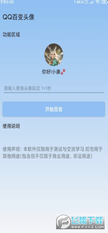 安卓QQ頭像自動變換軟件