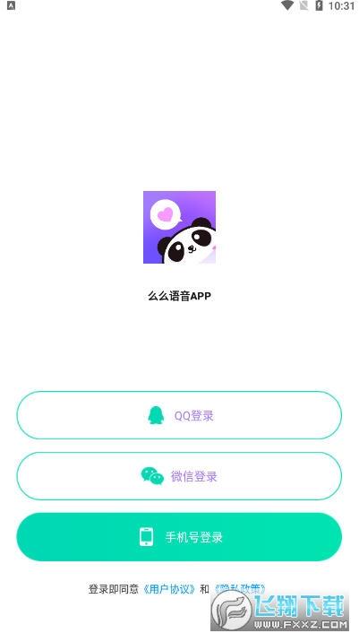 麼麼語音遊戲約玩交友app