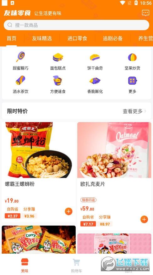 友味零食新潮購物平台