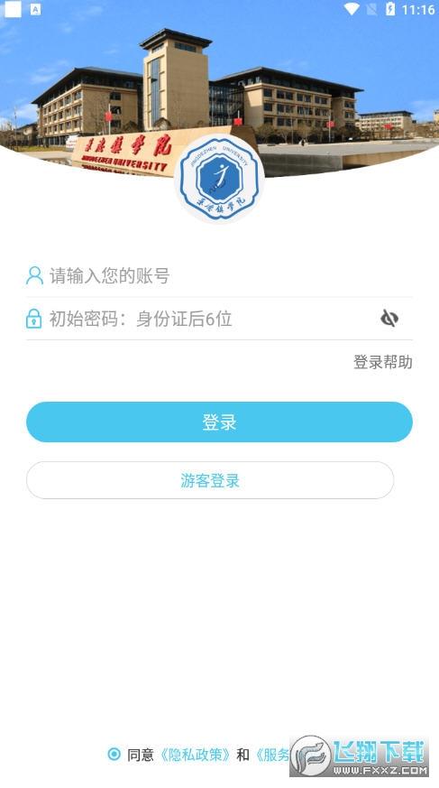 景德鎮學院掌上智慧校園app