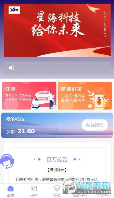 星海傳媒點讚推廣賺錢app