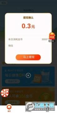 计步赚领现金红包app