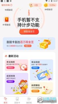百步穿金走路打卡赚钱app