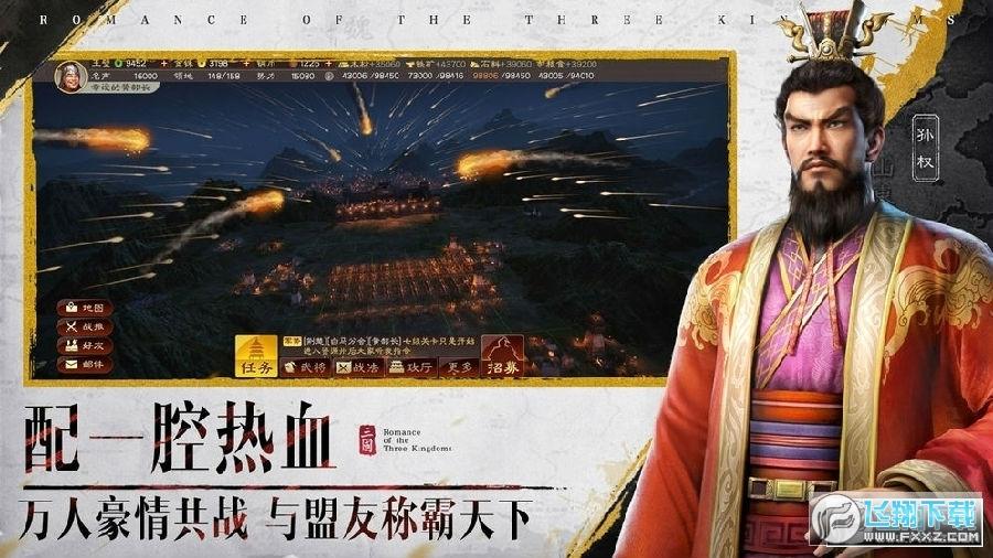 三国志战略版3D新战场2021年度版