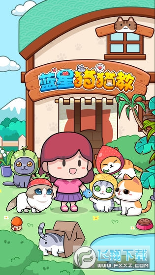 蓝星猫猫教安卓中文版