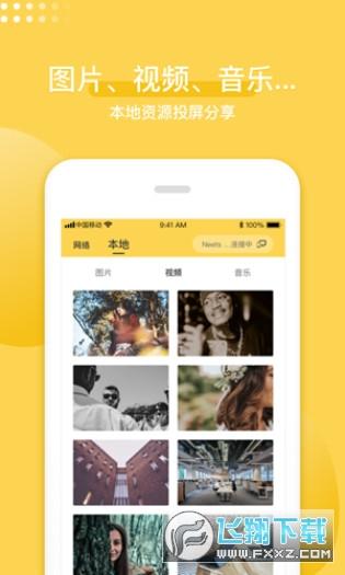 手机投屏神器app
